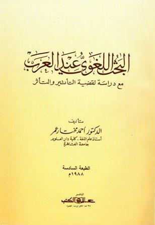 المعاجم والقواميس العربية - المكتبة الوقفية للكتب المصورة pdf